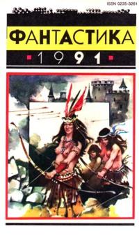 Фантастика 1991