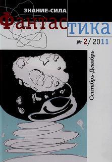 Фантастика № 2.2011 Приложение к журналу