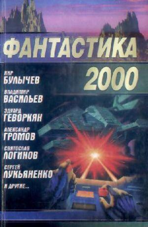 Фантастика 2000