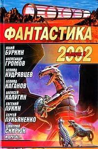 Фантастика 2002 Выпуск 2