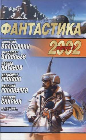 Фантастика 2002. Выпуск 3