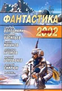 Фантастика 2002 Выпуск 3