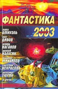 Фантастика 2003 Выпуск 1