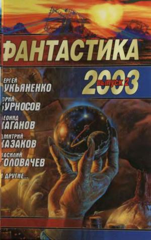 Фантастика 2003. Выпуск 2