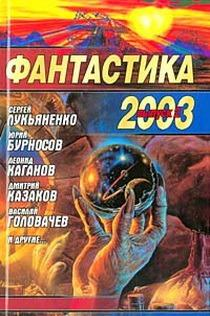 Фантастика 2003 Выпуск 2