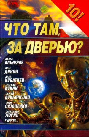 Фантастика 2006. Выпуск 1. Что там, за дверью?