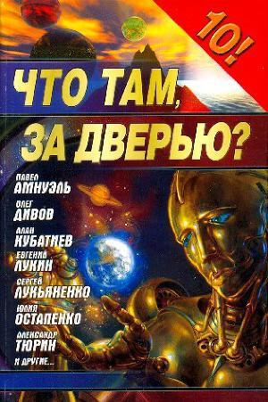 Фантастика 2006 Выпуск 1(Что там, за дверью)