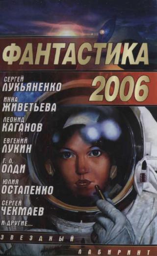 Фантастика 2006. Выпуск 2
