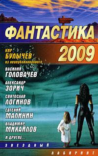 Фантастика 2009. Выпуск 1