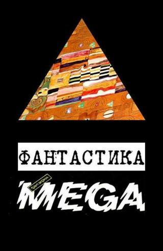 Фантастика «Фантакрим-MEGA»