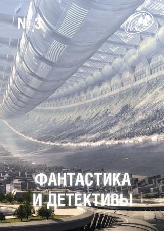 Фантастика и Детективы, 2013 № 03