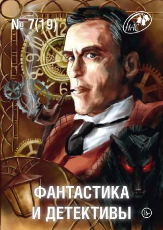 Фантастика и Детективы 2014-07