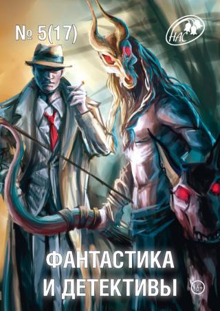 Фантастика и Детективы 2014 № 05