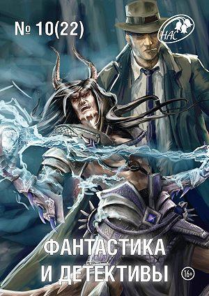 Фантастика и Детективы, 2014 № 10 (22)