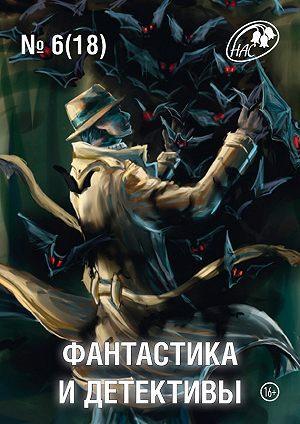 Фантастика и Детективы, 2014 № 6 (18)