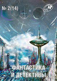 Фантастика и Детективы, 2014 № 2 (14)