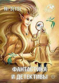 Фантастика и Детективы, 2014 № 3 (15)