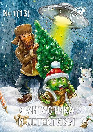 Фантастика и Детективы, 2014 № 1 (13)