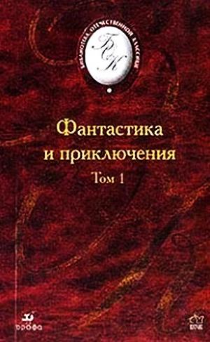 Фантастика и приключения. Том 1 (Сборник)