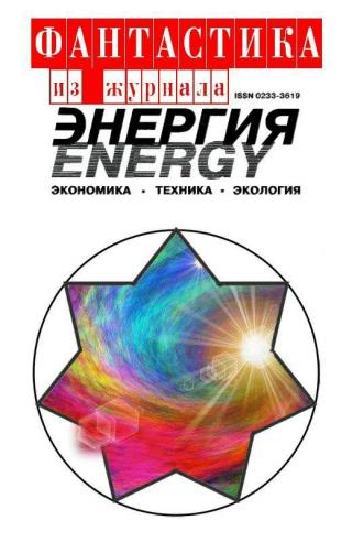 Фантастика из журнала «Энергия»
