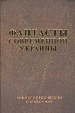 Фантасты современной Украины