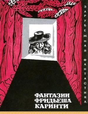 Фантазии Фридьеша Каринти [Сборник]