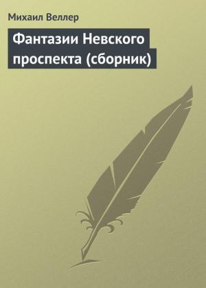 Фантазии Невского проспекта (сборник)