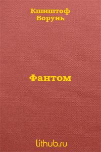Фантом
