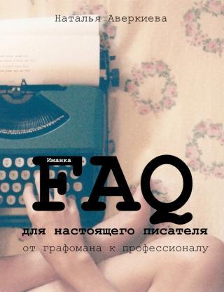 FAQ для настоящего писателя: от графомана к профессионалу (СИ)