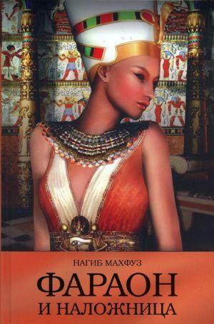 Фараон и наложница