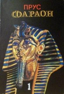 Фараон. Том 1
