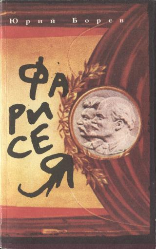 Фарисея. Послесталинская эпоха в преданиях и анекдотах
