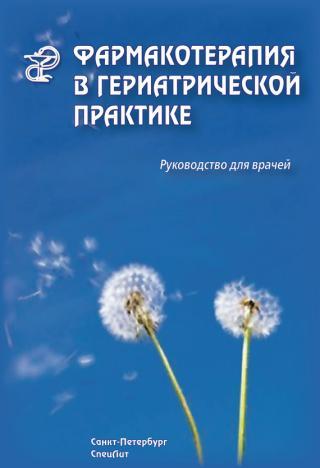 Читать книгу Фармакотерапия в гериатрической практике. Руководство для врачей