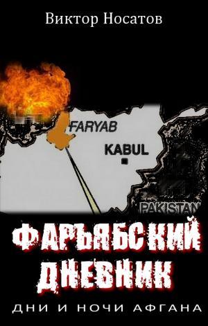 Фарьябский дневник. Дни и ночи Афгана