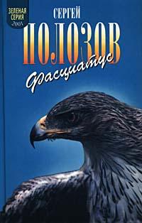 Фасциатус (Ястребиный орел и другие)