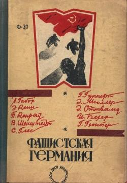 Фашистская Германия (Сборник)