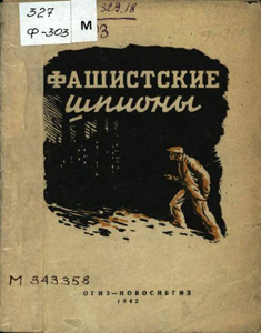 Фашистские шпионы (Сборник)