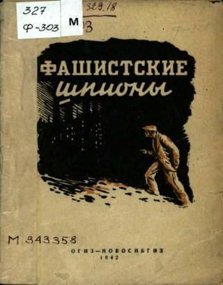 Фашистские шпионы [Сборник]