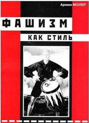 Фашизм как стиль