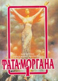 ФАТА-МОРГАНА 1 (Фантастические рассказы и повести)