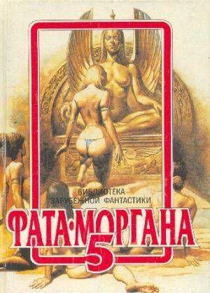 ФАТА-МОРГАНА 5 (Фантастические рассказы и повести)