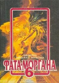 ФАТА-МОРГАНА 6 (Фантастические рассказы и повести)