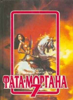 ФАТА-МОРГАНА 7 (Фантастические рассказы и повести)