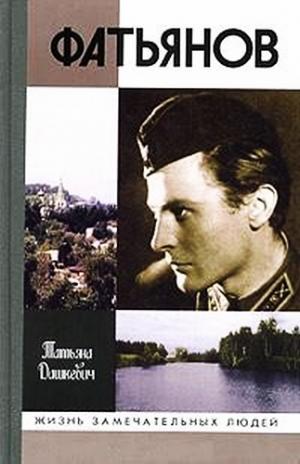 Фатьянов