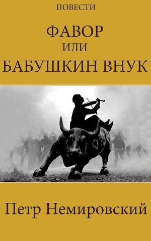 Фавор или Бабушкин Внук (сборник) (СИ)
