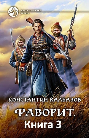 Фаворит - 3 (СИ)