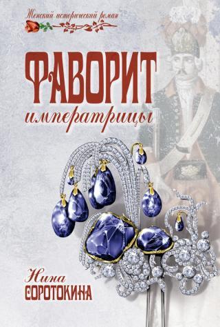 Фаворит императрицы
