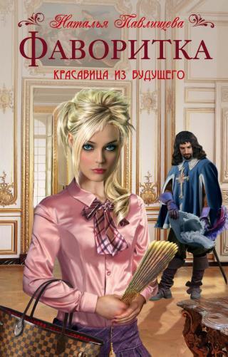 Эротика в фантастике книга