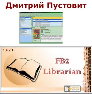 FB2-Librarian (Библиотекарь) Руководство