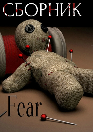 Fear (сборник) (СИ)